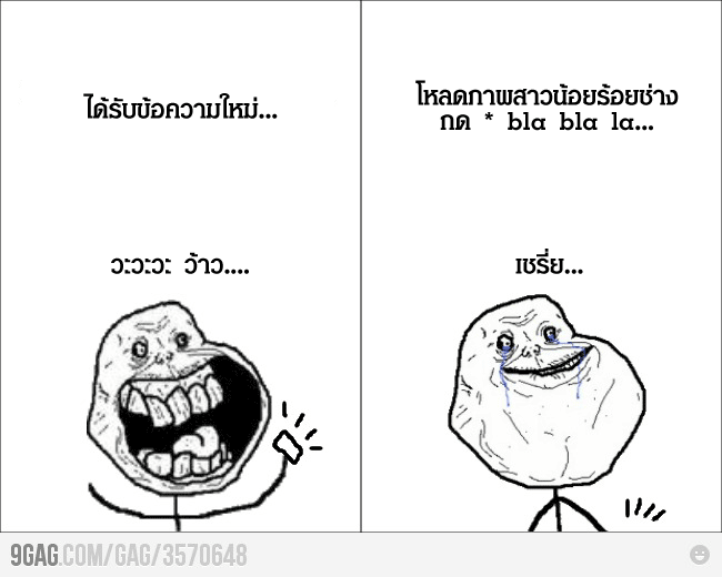 9gag ตลก forever alone